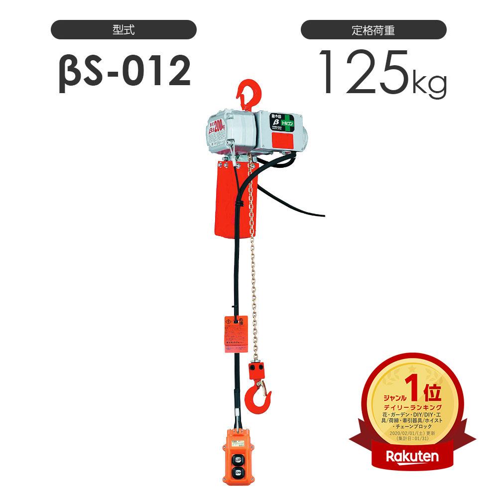 チェーン長さとコード長さの変更対応! 象印ベータ 電気チェーンブロック βS-012 揚程3m 125Kg 電動 チェーンブロック 小型 BS-012