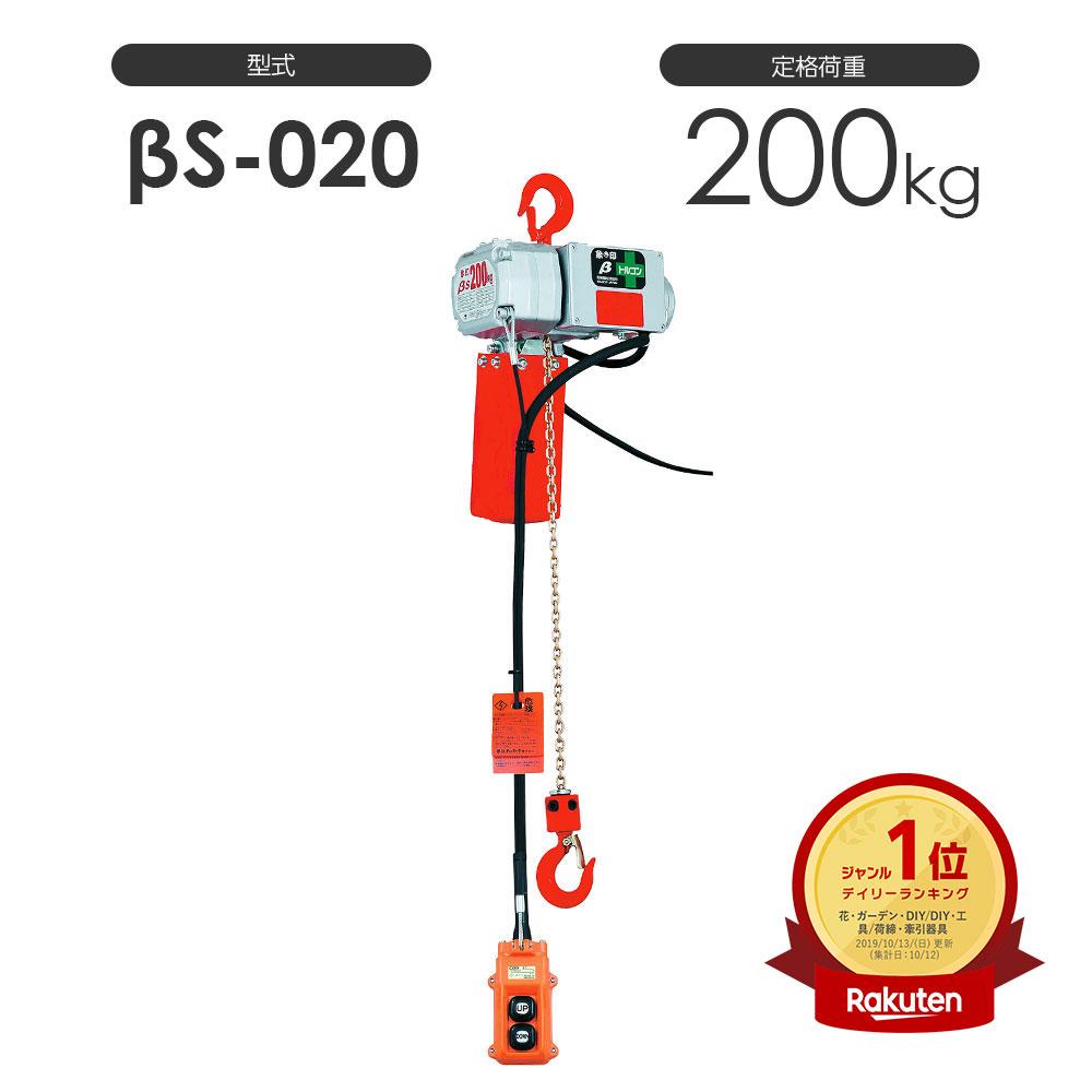チェーン長さとコード長さの変更対応! 象印ベータ 電気チェーンブロック βS-020 揚程3m 200Kg 電動 チェーンブロック 小型 BS-020