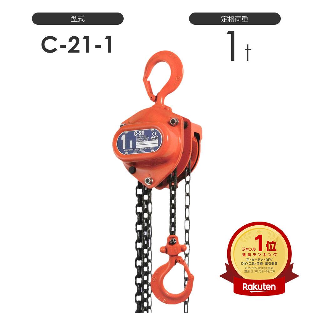 揚程長さカスタムできる! 象印C21型 手動式 チェーンブロック C21-1t 標準揚程2.5m 手動チェーンブロック 象印チェンブロック