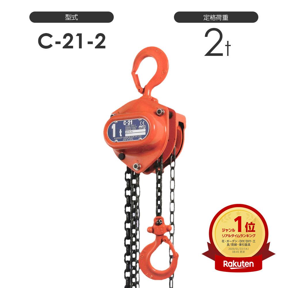揚程長さカスタムできる! 象印C21型 チェーンブロック 手動式 C21-2t 標準揚程3m 手動チェーンブロック 象印チェンブロック