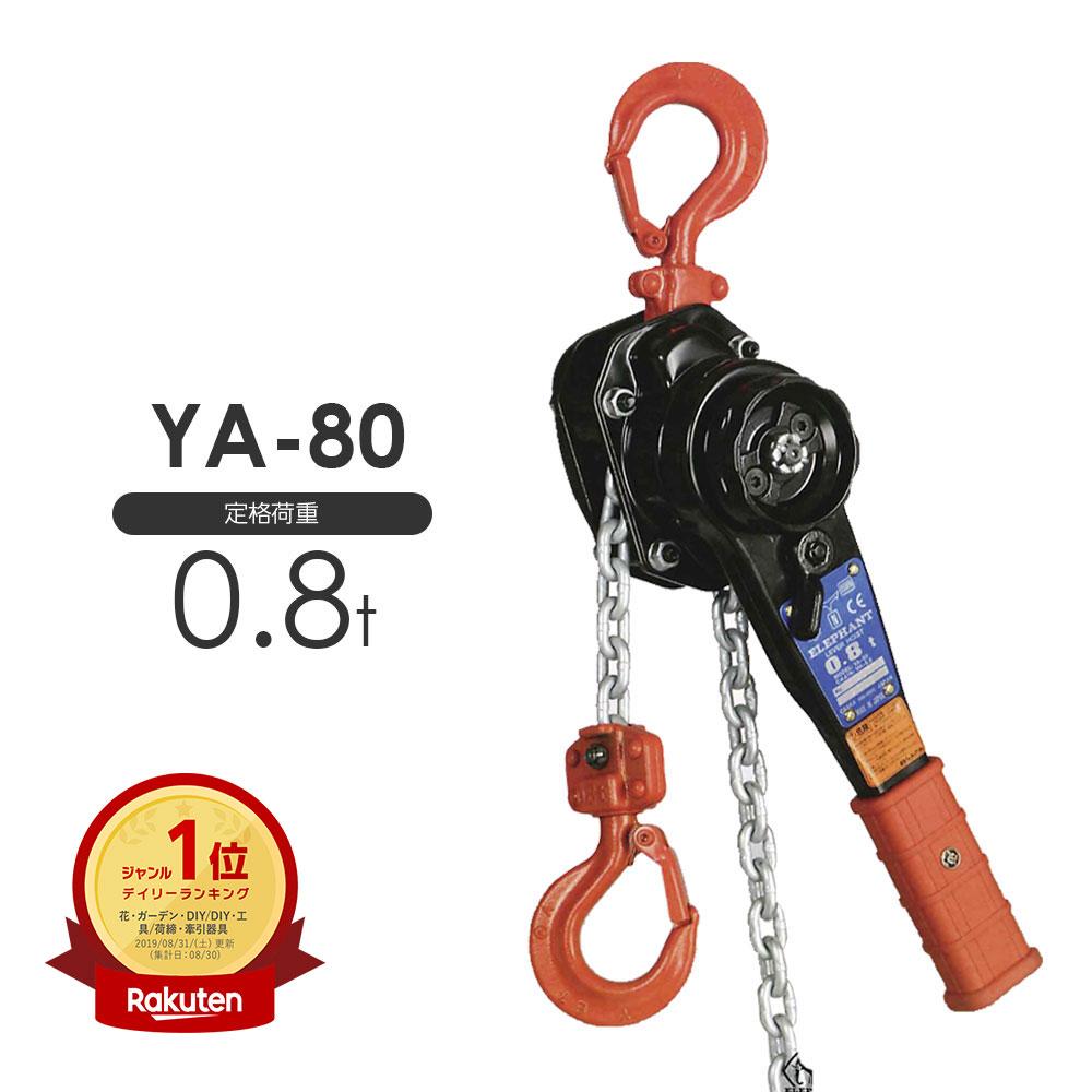 在庫有り★即出荷! 象印 強力レバーホイスト YA-80 0.8t 標準揚程1.5m YA80