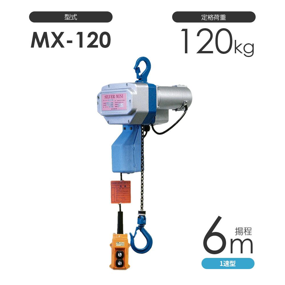小型電動チェーンブロック シルバーミニ MX-120 揚程6m 一速型 単相100V 電気チェーンブロック 富士製作所 日本製