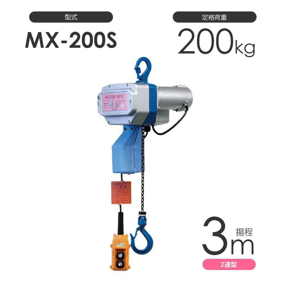小型電動チェーンブロック シルバーミニ MX-200S 揚程3m 二速型 単相100V 電気チェーンブロック 富士製作所 日本製