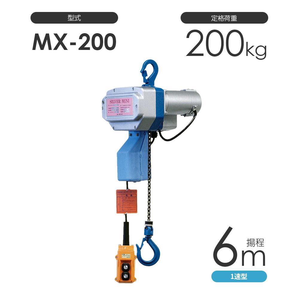 小型電動チェーンブロック シルバーミニ MX-200 揚程6m 一速型 単相100V 電気チェーンブロック 富士製作所 日本製