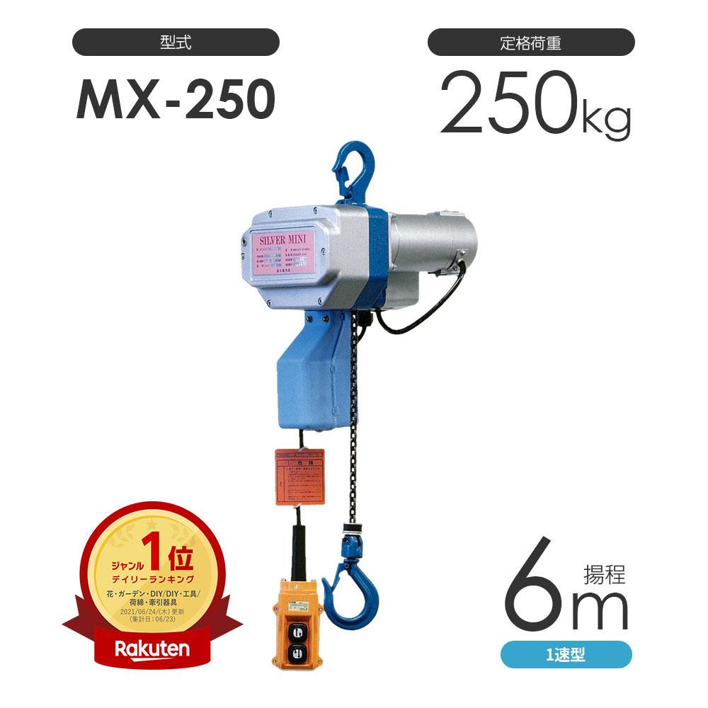 国産 電動 チェーンブロック サービス MX250 小型電動チェーンブロック シルバーミニ MX-250 富士製作所 一速型 電気チェーンブロック 日本製 揚程6m 単相100V [正規販売店]