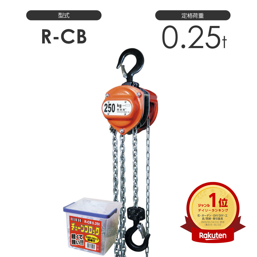 スリーエッチ チェーンブロック R-CB 0.25TON 標準揚程2.5m 揚程長さカスタム可能 HHH RCB0.25TON