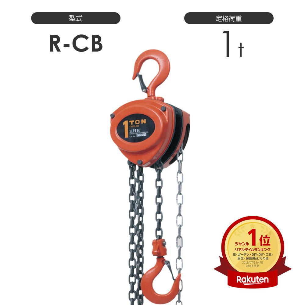 スリーエッチ チェーンブロック R-CB 1TON 標準揚程2.5m 揚程長さカスタム可能 HHH RCB1TON