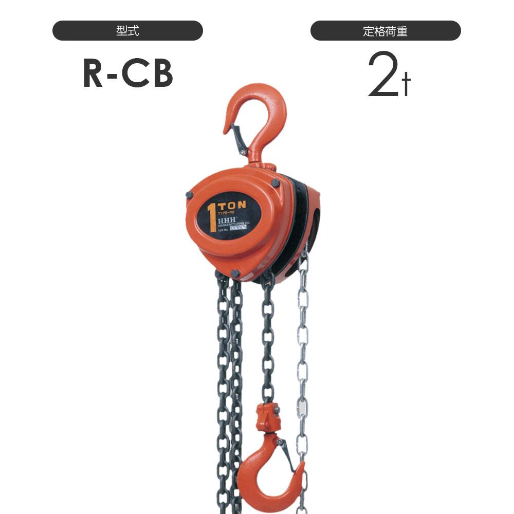 スリーエッチ チェーンブロック R-CB 2TON 標準揚程3m 揚程長さカスタム可能 HHH RCB2TON