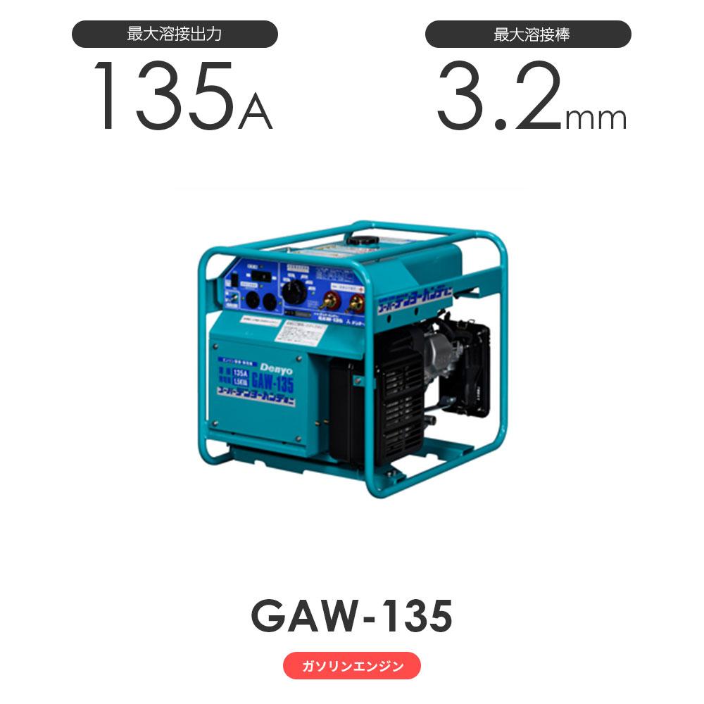 Denyo Denyo GAW-135 GAW135 gasoline engine welder application welding rod:  2 0-3 2mm in diameter