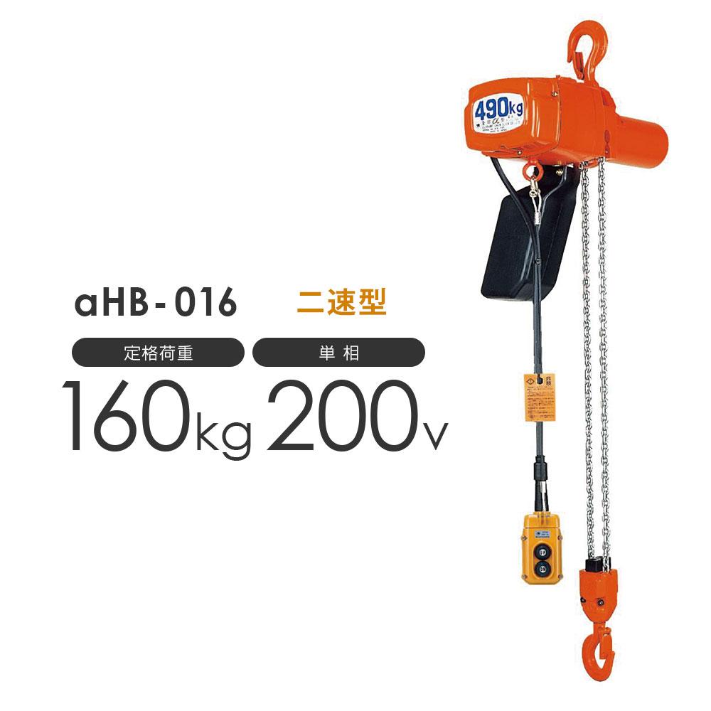 揚程・コードの長さ変更OK 象印 アルファ 電気チェーンブロック αHB-016 160kg 二速型 単相200V用 AHB-K1630 標準揚程3.0m α