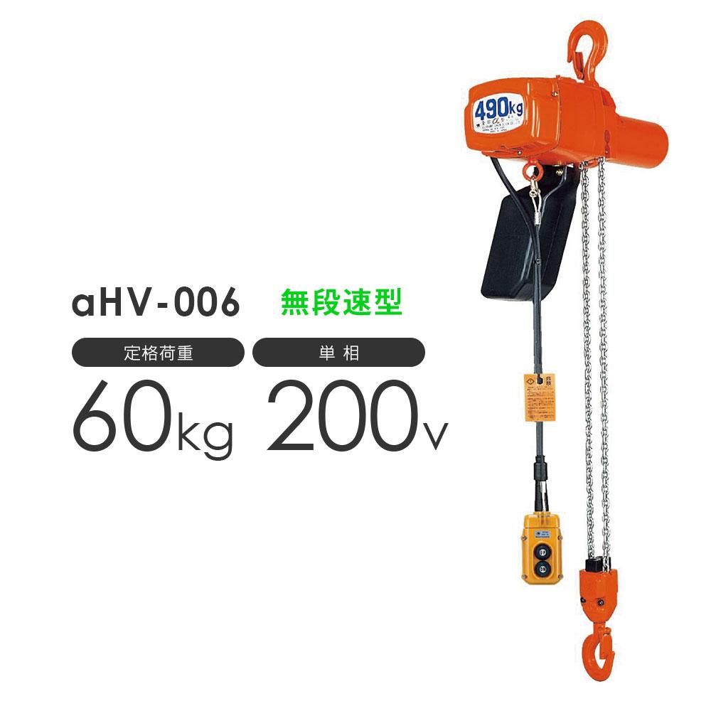 揚程・コードの長さ変更OK 象印 アルファ 電気チェーンブロック αHV-006 60kg 無段速型 単相200V用 AHV-K0630 標準揚程3.0m α