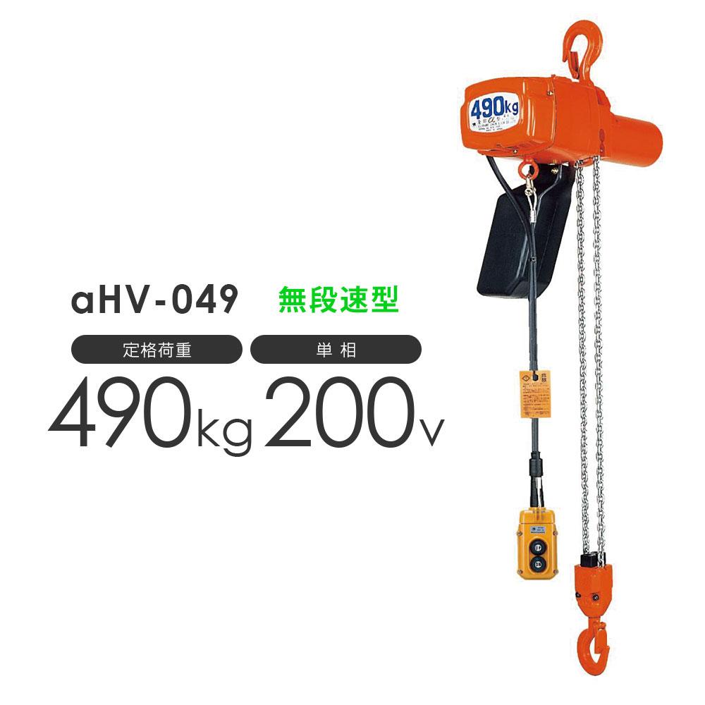 揚程・コードの長さ変更OK 象印 アルファ 電気チェーンブロック αHV-049 490kg 無段速型 単相200V用 AHV-K4930 標準揚程3.0m α