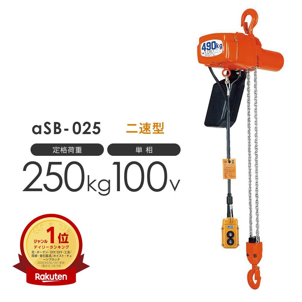 ASB025の揚程長さ 押しボタンコードの長さ特注が可能 定番スタイル 新作入荷 揚程 コードの長さ変更OK 象印 アルファ 電気チェーンブロック 単相100V用 二速型 ASB-K2530 αSB-025 α 250kg 標準揚程3.0m