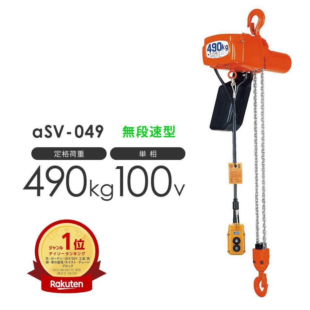 揚程・コードの長さ変更OK 象印 アルファ 電気チェーンブロック αSV-049 490kg 無段速型 単相100V用 ASV-K4930 標準揚程3.0m α