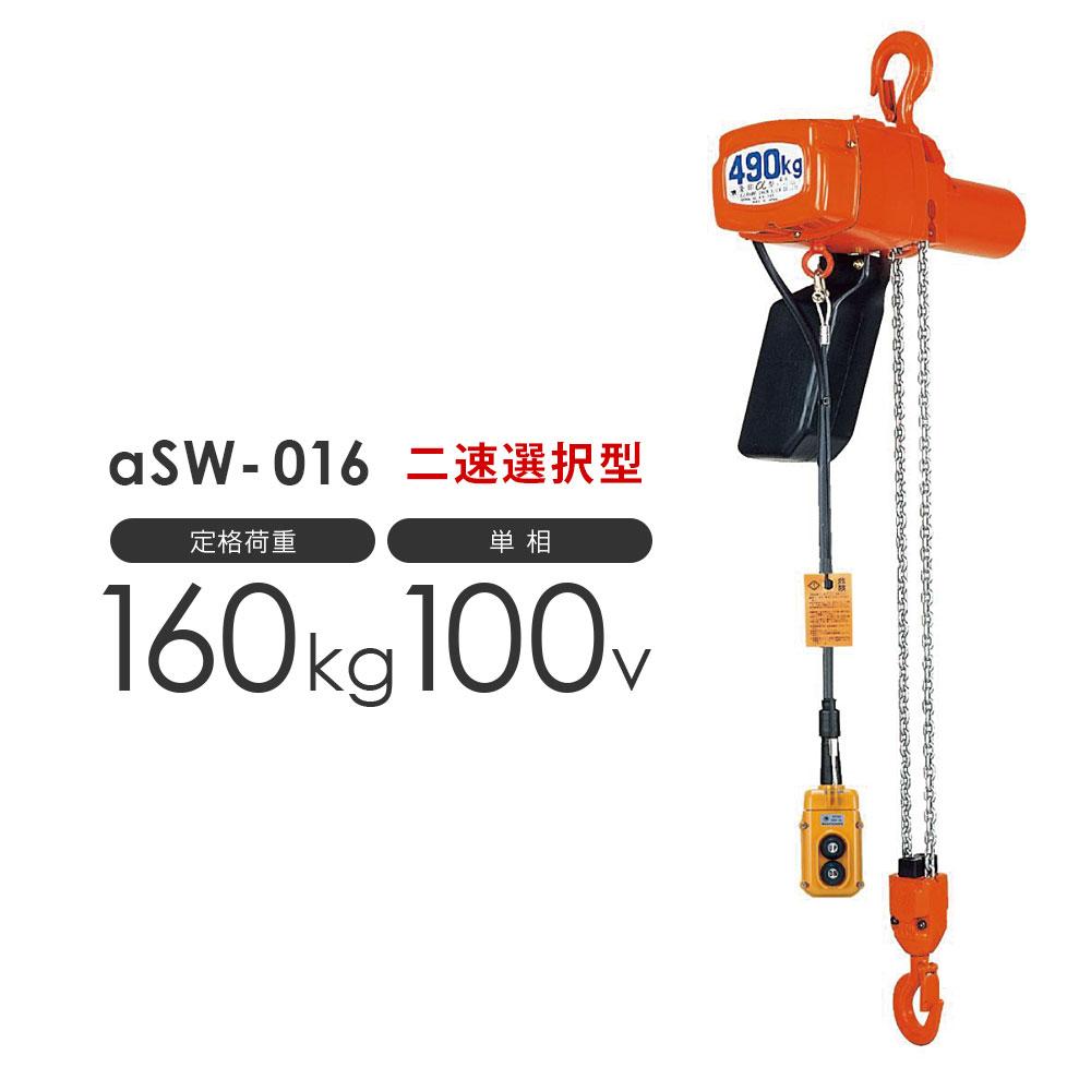 揚程・コードの長さ変更OK 象印 アルファ 電気チェーンブロック αSW-016 160kg 二速選択型 単相100V用 ASW-K1630 標準揚程3.0m α