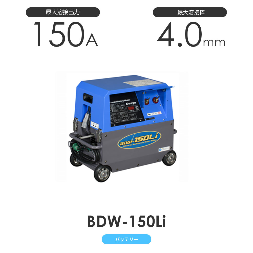 デンヨー BDW-150Li BDW150Li バッテリー溶接機 Denyo