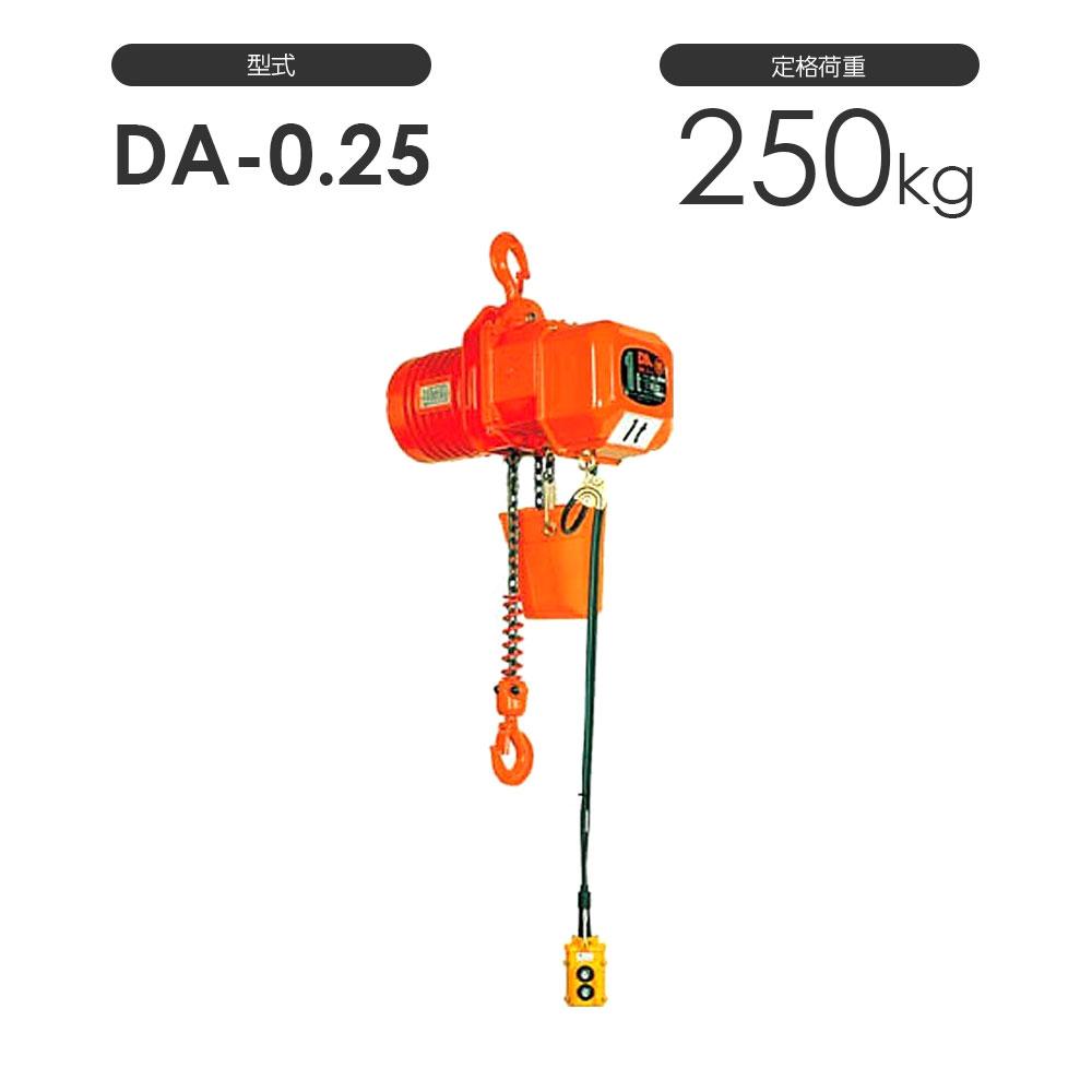 春夏新作モデル 象印 250kg 高頻度対応電気チェーンブロック DA型 DA型 DA-0.25 250kg DA-0.25 標準揚程3.0m 三相200V用 DA-K2530, 輸入洋食器の専門店イデール:890baf0b --- supercanaltv.zonalivresh.dominiotemporario.com