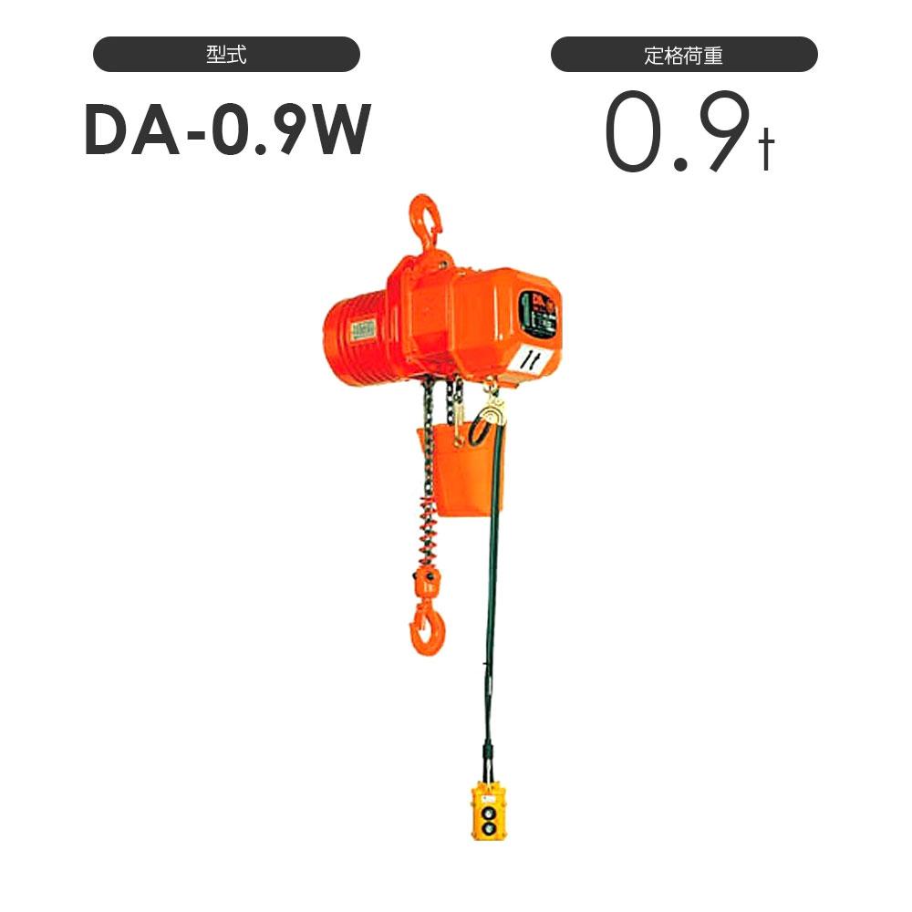 象印 高頻度対応電気チェーンブロック DA型 DA-0.9W 0.9t 標準揚程3.0m 三相200V用 DA-009W30 電動 チェーンブロック