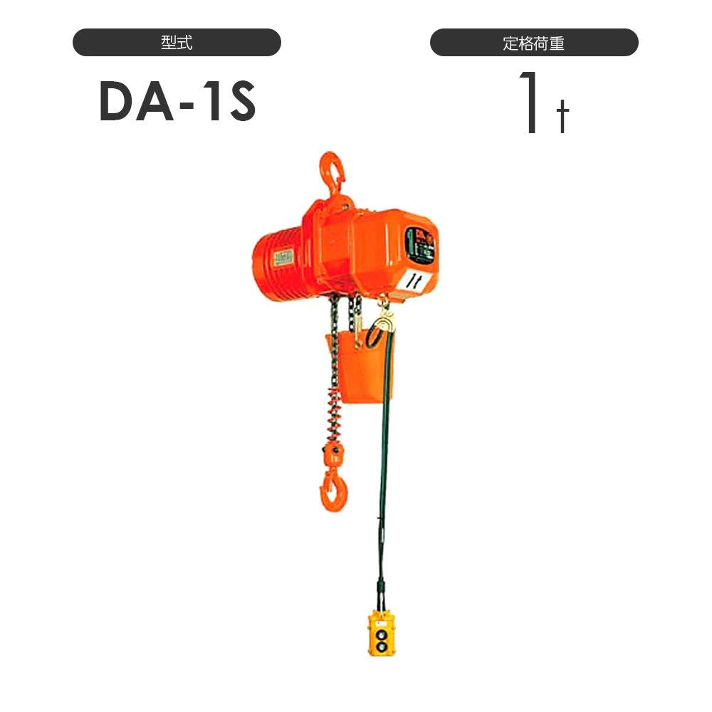 象印 高頻度対応電気チェーンブロック DA型 DA-1S 1t 標準揚程3.0m 三相200V用 DA-01030 電動 チェーンブロック