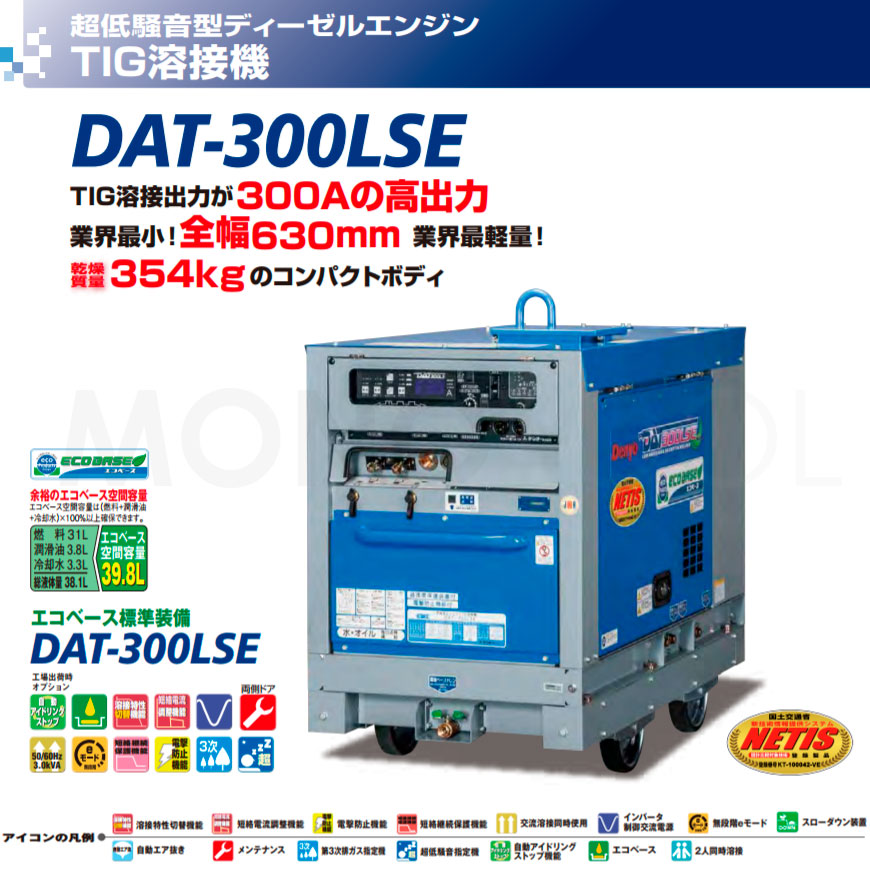 Denyo Denyo DAT-300LSE DAT300LSE special engine welder application welding  rod: 2 0-5 0mm in diameter
