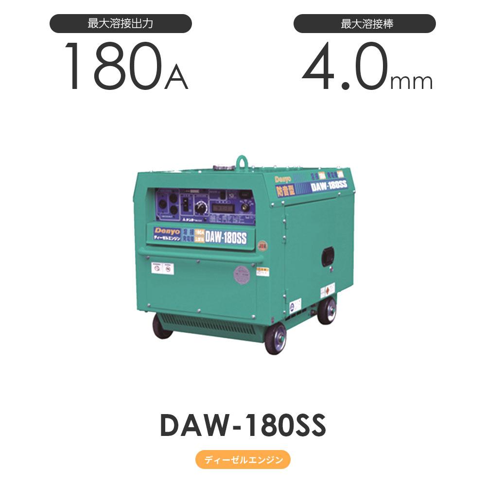 一番の デンヨー DAW-180SS DAW180SS ディーゼルエンジン溶接機 Denyo, 名入れギフト豊富!グレンチェック 1c9de1cd