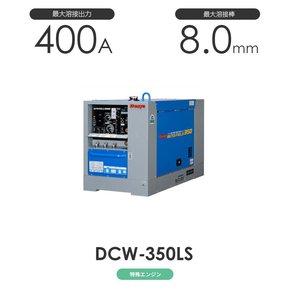 デンヨー DCW-350LS DCW350LS 特殊エンジン溶接機 Denyo