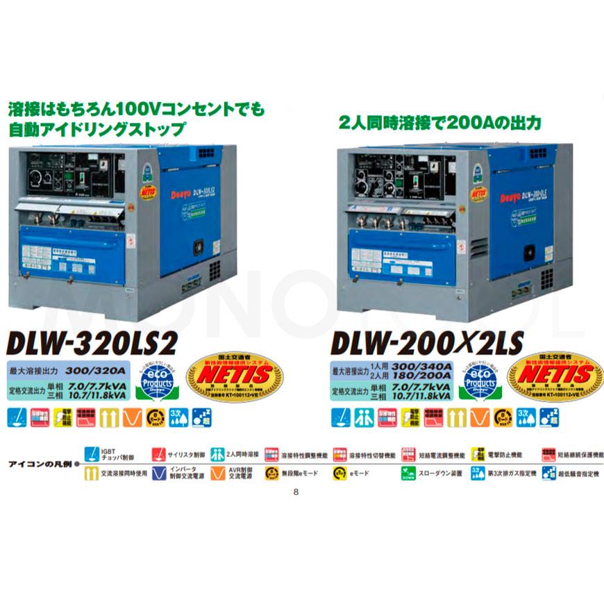 Denyo Denyo DLW-200 X 2LS DLW200 X 2LS diesel engine welder application  welding rod: 2 0-6 0mm in diameter