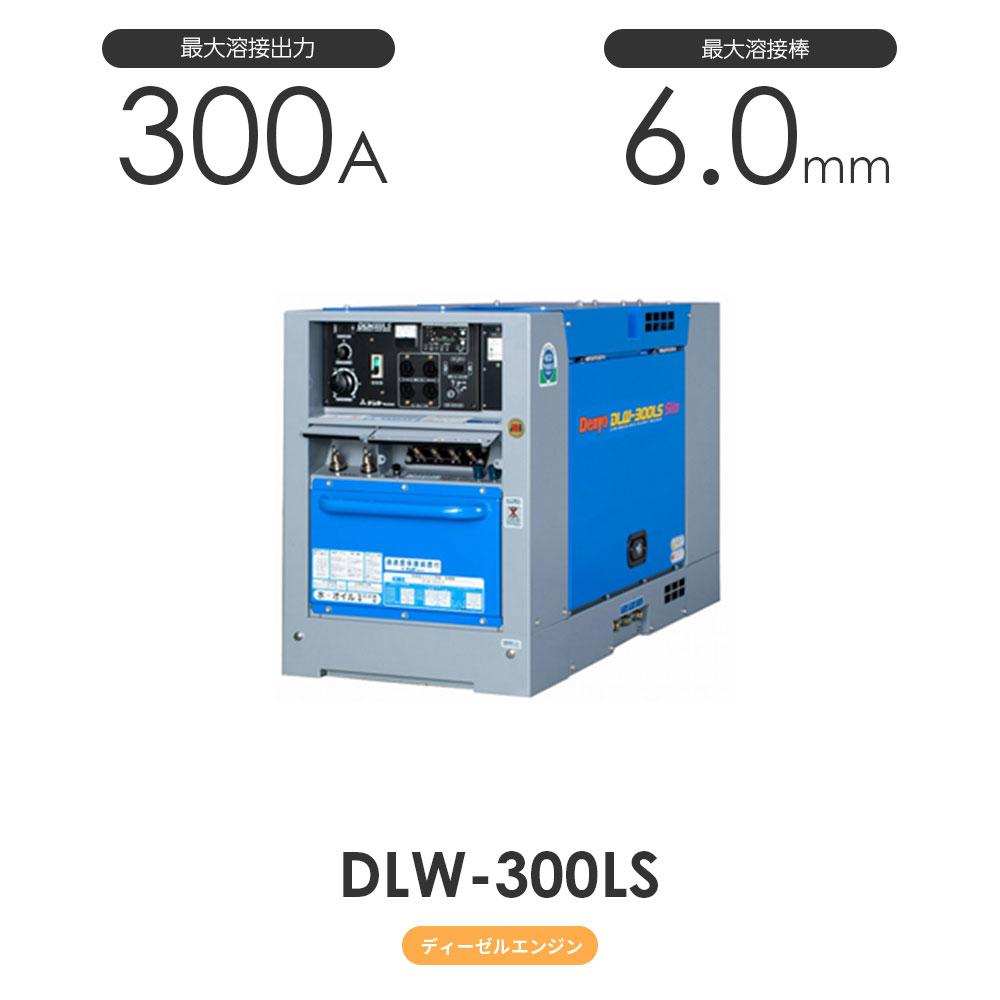 デンヨー DLW-300LS DLW300LS ディーゼルエンジン溶接機 Denyo