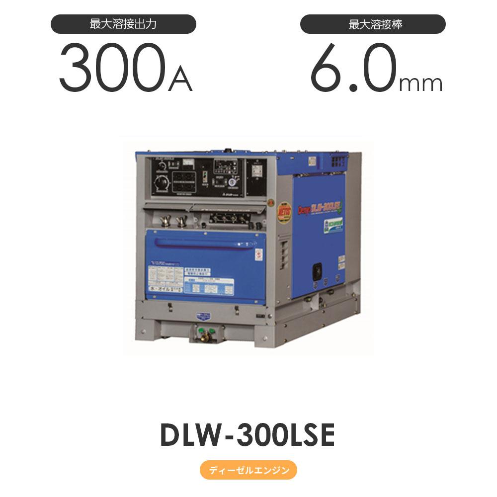【ギフト】 デンヨー DLW-300LSE DLW300LSE ディーゼルエンジン溶接機 Denyo, バンガードワールド 4efec0ff
