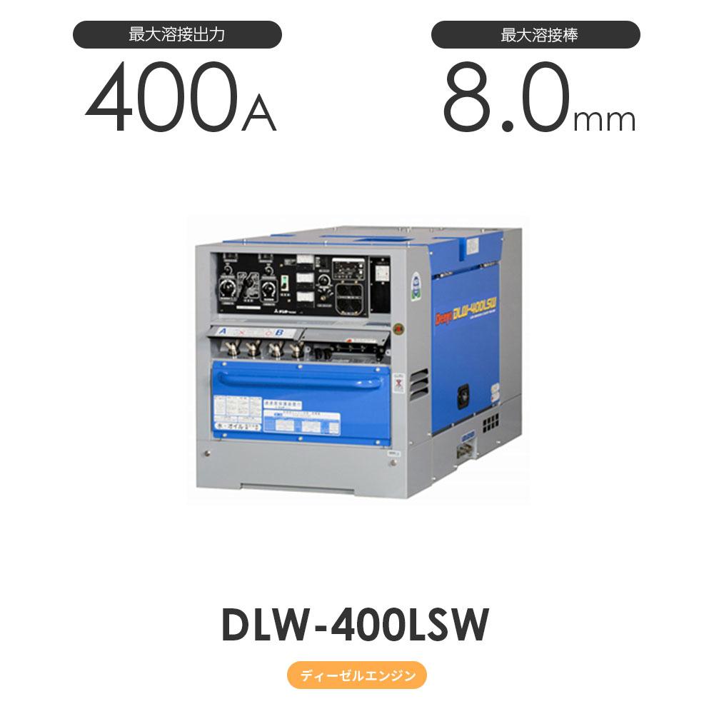デンヨー DLW-400LSW DLW400LSW ディーゼルエンジン溶接機 Denyo