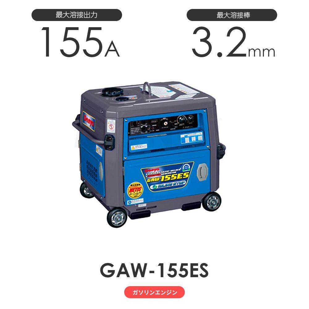 Denyo Denyo GAW-155ES GAW155ES gasoline engine welder application welding  rod: 2 0-3 2mm in diameter