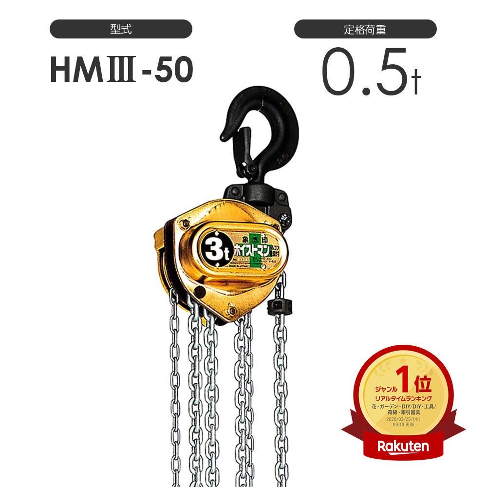 揚程長さのカスタムOK!! フック変更可能!! 象印 ホイストマン HM3-50 HMIII-50 HM3R-50 HMIIIR-50 定格荷重0.5t