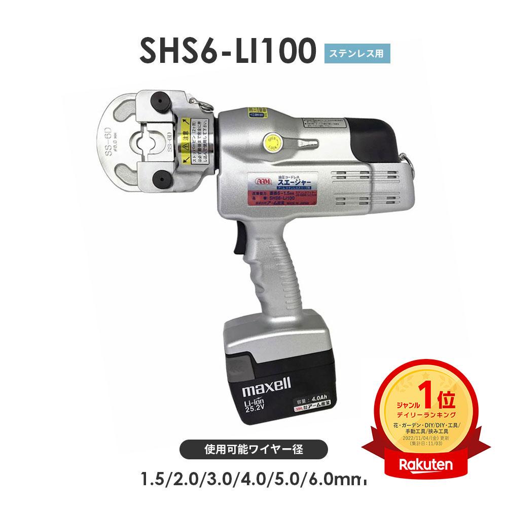 楽天市場】アーム産業 SHS6-MH100 圧着工具 アームスエージャー ...