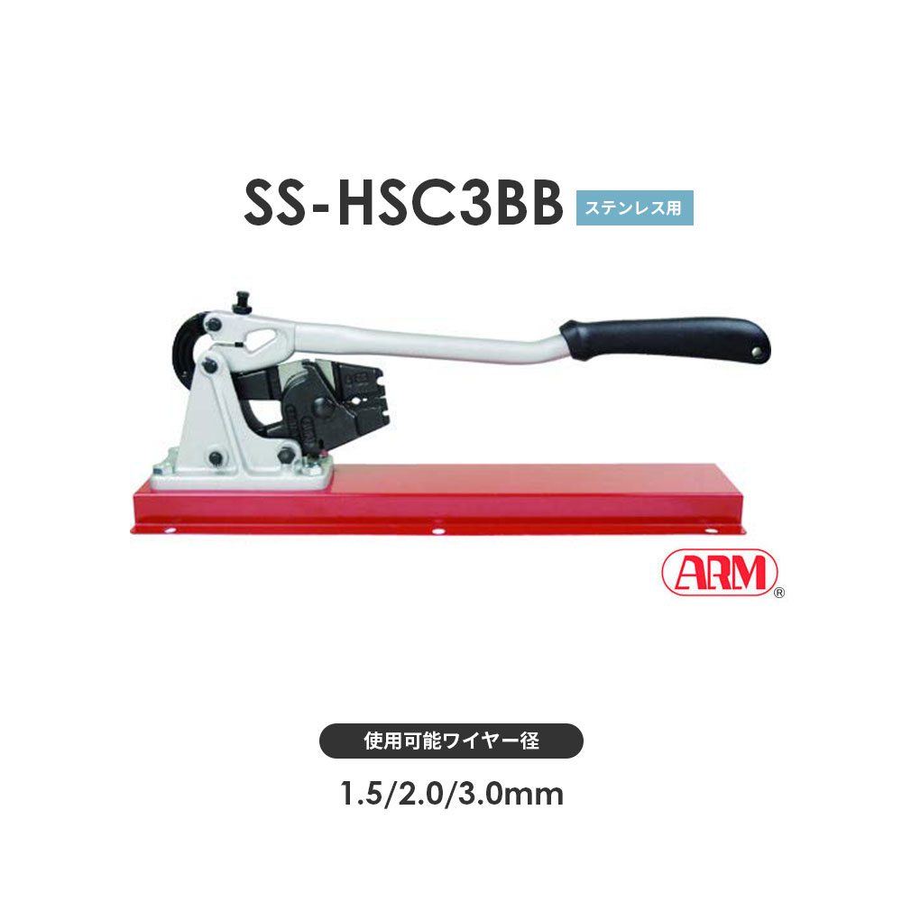 【35%OFF】 SSHSC3BB:モノツール 店 アームスエジャー SS-HSC3BB アーム産業 圧着工具 アームスエージャー(アームステンレススリーブ用 ベンチタイプ)-DIY・工具