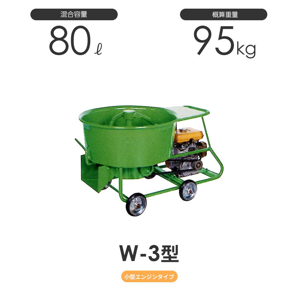 ウイスキー専門店 蔵人クロード エンジン仕様のW型スーパーミキサー W-3型(80リットル)モルタルミキサー タケムラテック, イナベ市 170f4d93
