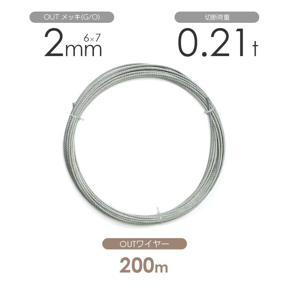 OUTワイヤー JIS外品ワイヤーロープ メッキ アウトワイヤー G 安い 激安 プチプラ 高品質 定番の人気シリーズPOINT(ポイント)入荷 O 2mm ワイヤーロープ1巻 6×7 200m巻 丸物