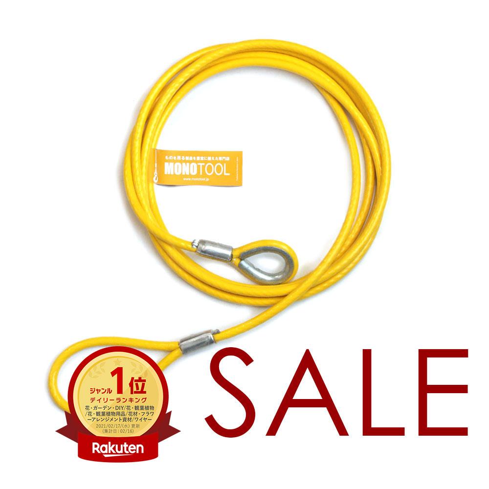 黄色 マット 4M以下限定のSALE価格 豪華な 商舗 通常販売の半額 8-10mm 在庫限りの特別価格 ビニールコーティングワイヤー 1M~4Mカット販売両端加工