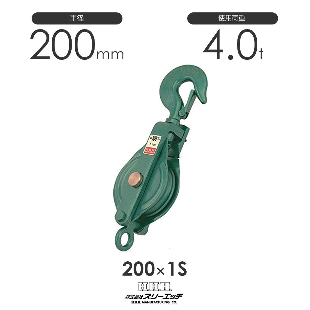 3H スリーエッチ 強力型滑車 1車スナッチ(ベケット付)フック型 200x1S