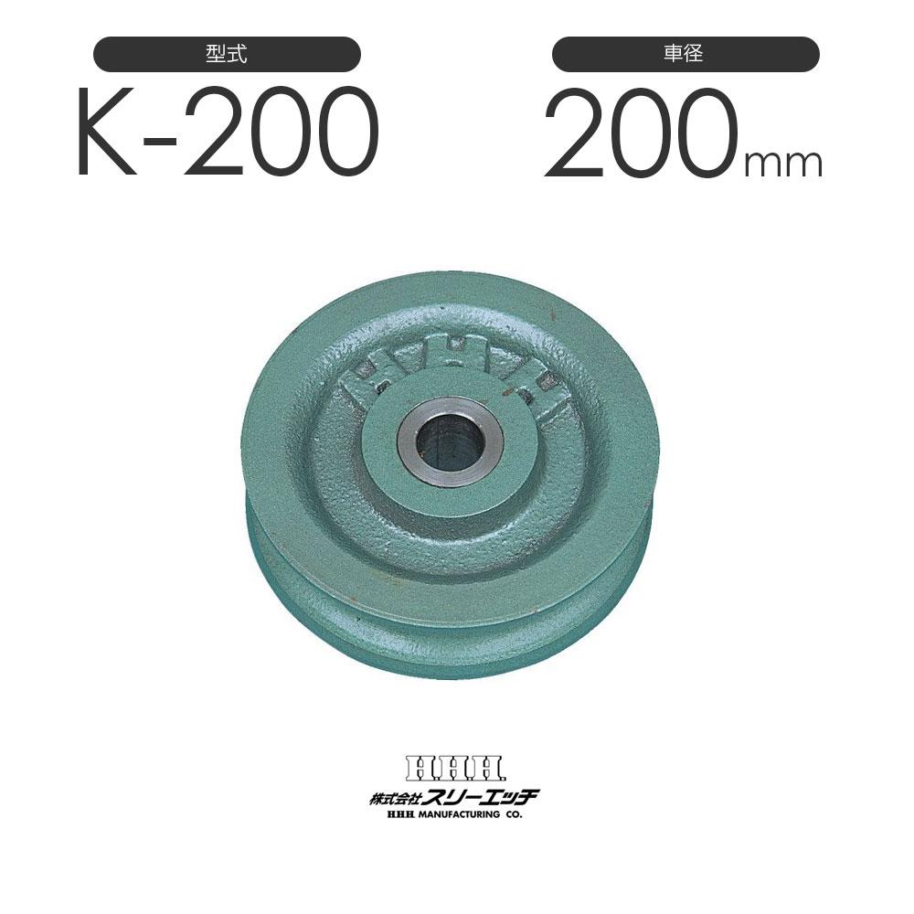 3H スリーエッチ 強力型滑車 シーブ K-200