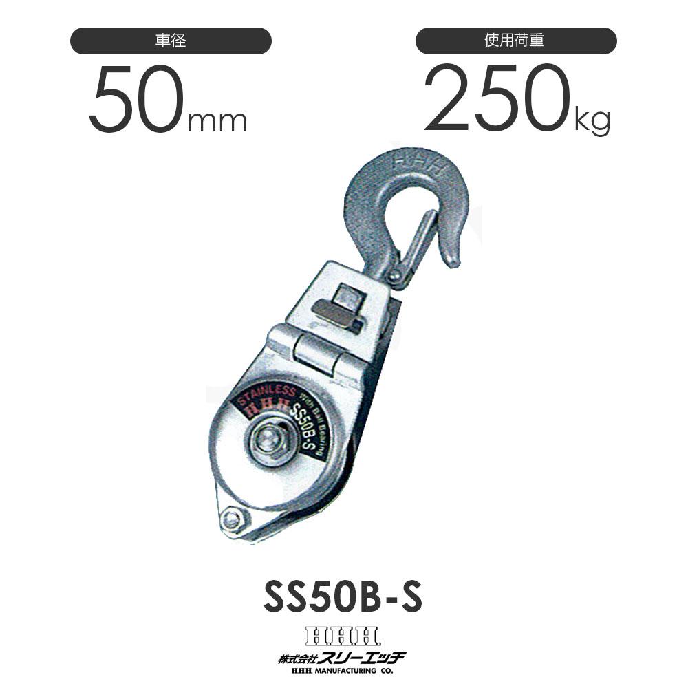 3H スリーエッチ ステンレス シンプルスナッチ SS50B-S ベアリング入 フック型 シンプル型ブロック