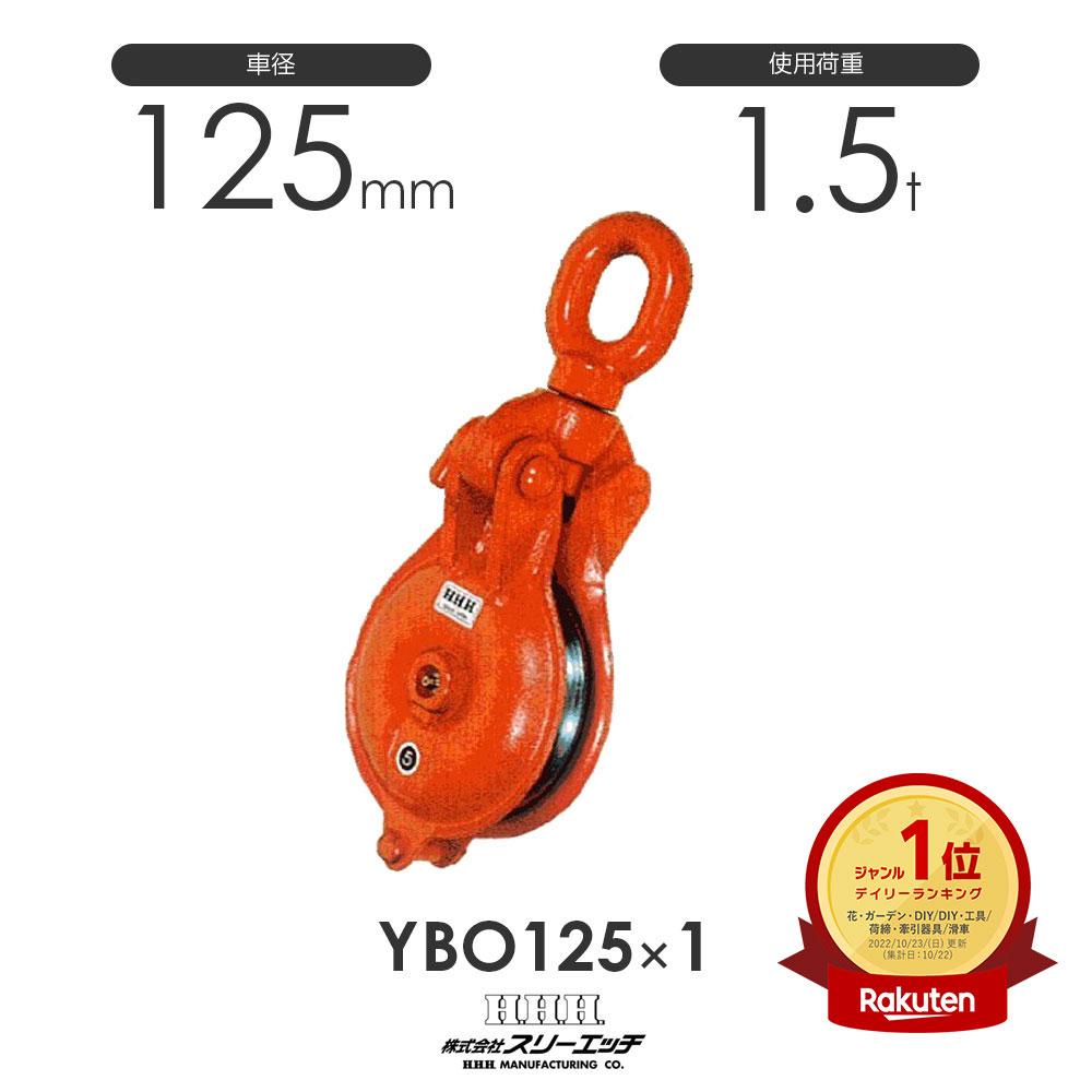 3H スリーエッチ オタフク滑車 YBO125×1 首廻りオーフ型