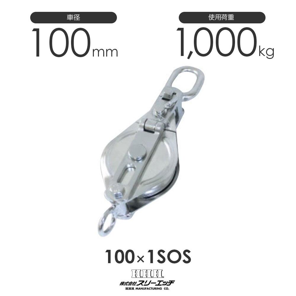 HHH スリーエッチ ステンレススナッチ 100X1SOS