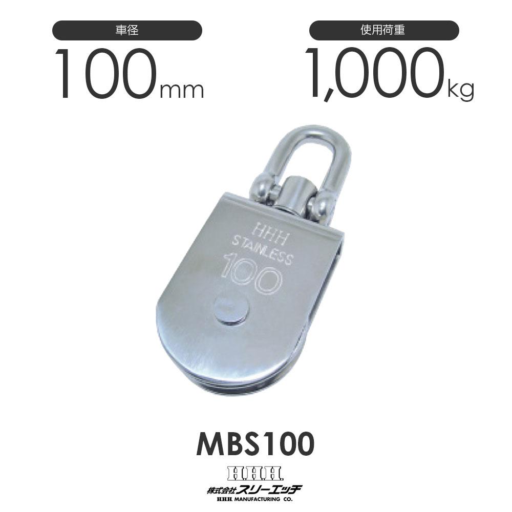 HHH スリーエッチ ステンレスサンマブロック MBS100