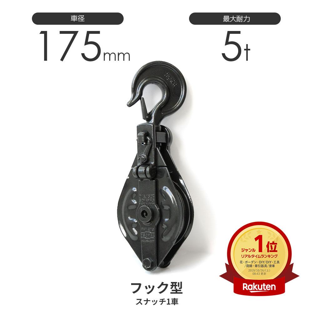 双和製作所 滑車スナッチ175mm(1車・フック型) 最大耐力5t 最大ロープ径23mm