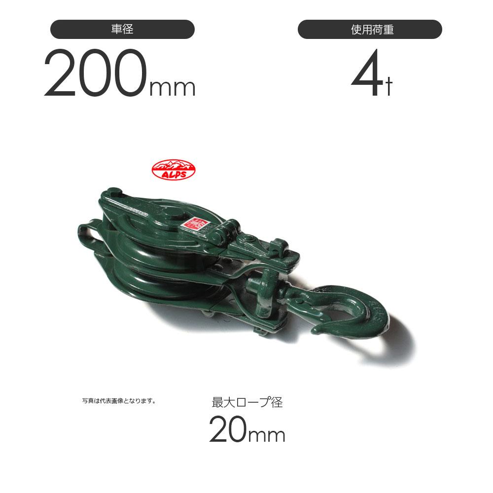 強力型スナッチ200mm(2車・フック型) 使用荷重4t 最大ロープ径20mm アルプス滑車