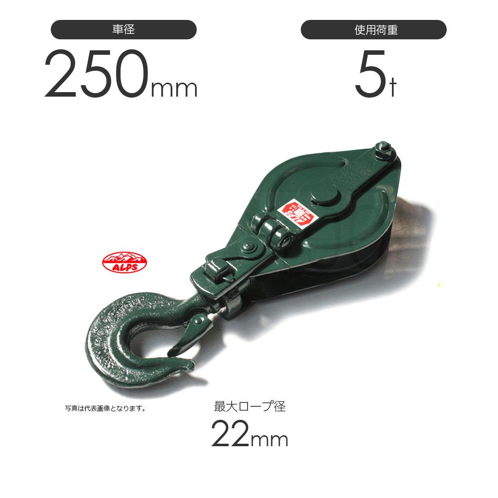 強力型スナッチ250mm(1車・フック型) 使用荷重5t 最大ロープ径22mm アルプス滑車