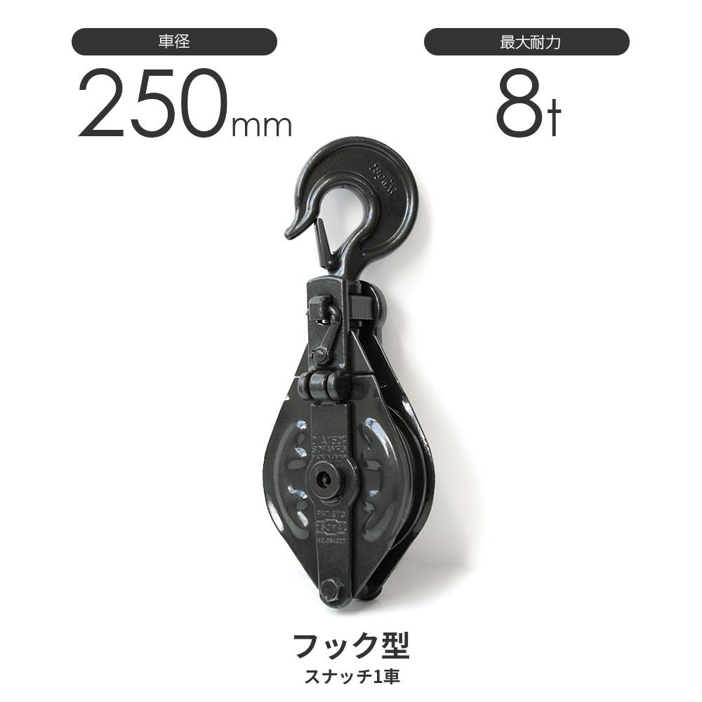 双和製作所 滑車スナッチ250mm(1車・フック型) 最大耐力8t 最大ロープ径30mm