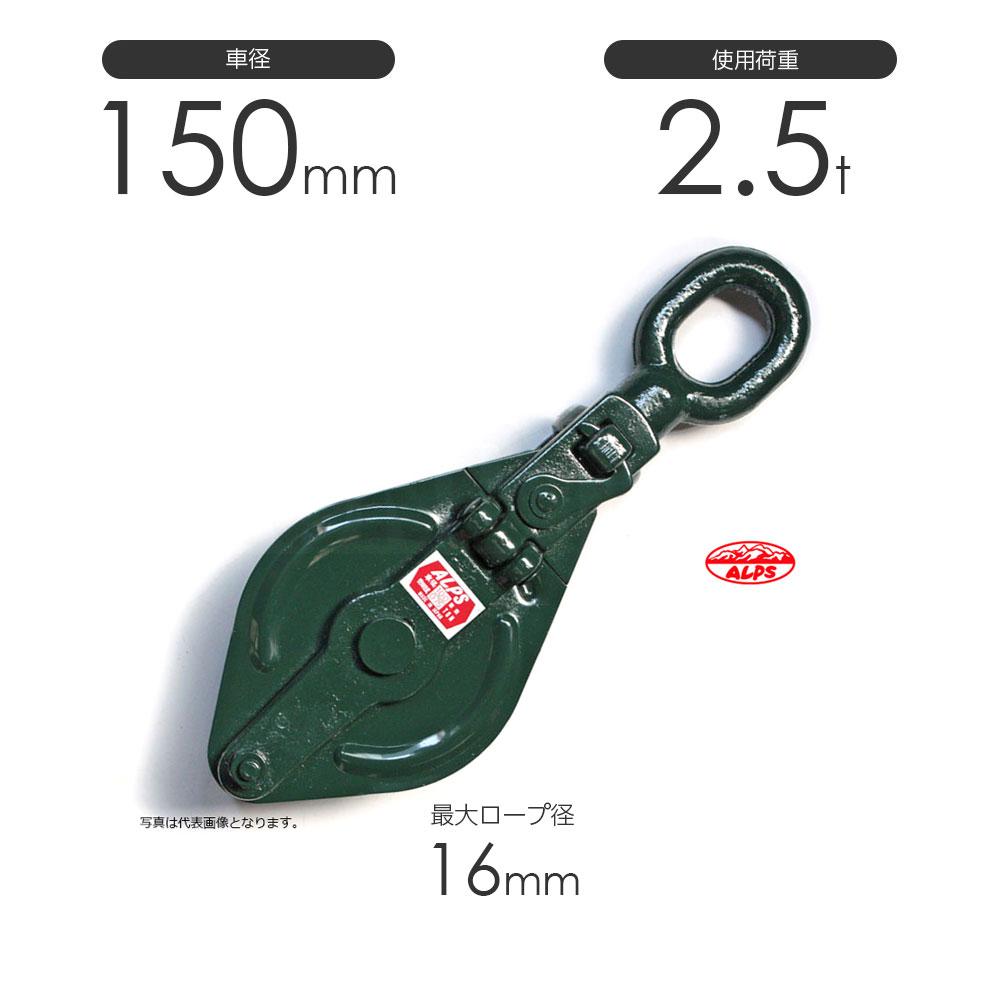強力型スナッチ150mm(1車・オーフ型) 使用荷重2.5t 最大ロープ径16mm アルプス滑車