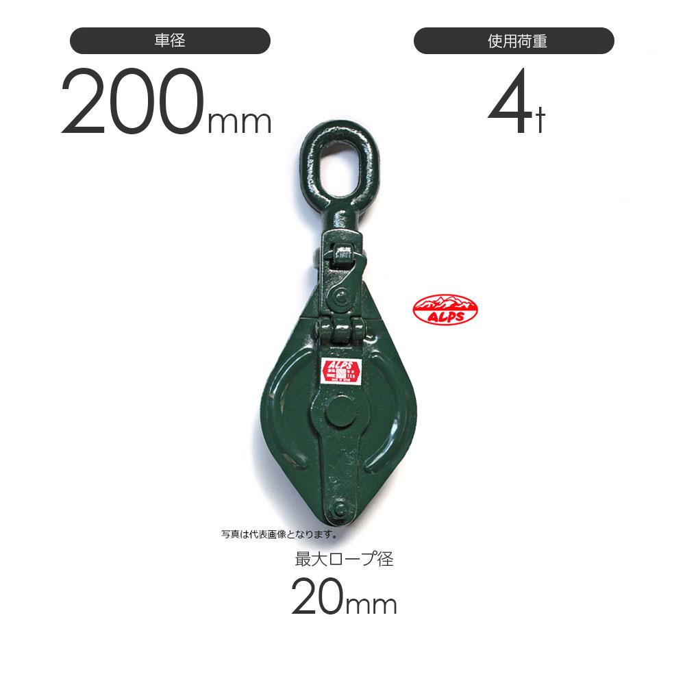 最高 強力型スナッチ200mm(2車・オーフ型) 使用荷重4t 最大ロープ径20mm アルプス滑車, 青葉区 ab517402