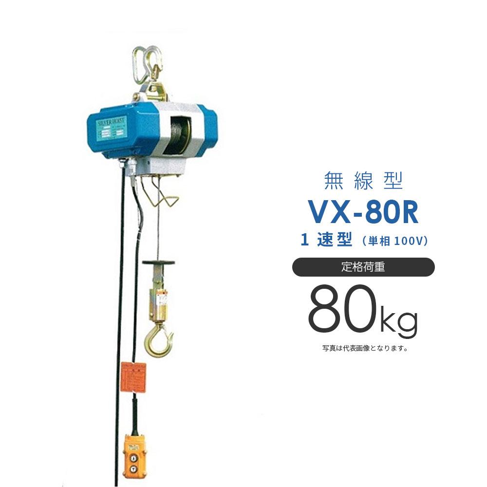 シルバーホイスト 電動 VX-80R 無線型 単相100V 1速型 富士製作所 ホイスト 電動ホイスト
